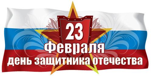 http://artshare.ru/wp-content/uploads/2008/02/23fevralya.jpg