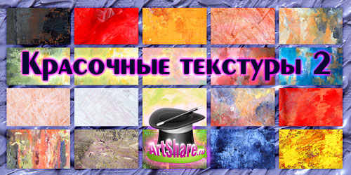 Красочные текстуры 2
