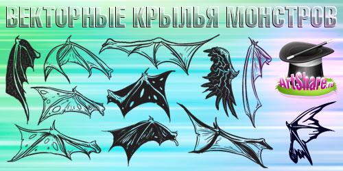 Векторные крылья монстров